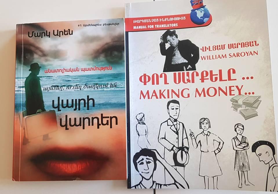 Նոր ստացված ու սպասված գրականություն (6)